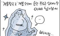 [정훈이 만화] 〈겨울왕국2〉 아빠, 엘사 인형 사줘!