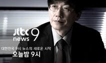 """'손석희 하차' 후폭풍…MBC 사장설에 손 """"조용히 지내겠다"""""""