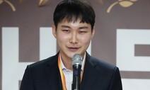 박정환 2019 바둑대상…최정은 여자기사상 3연패
