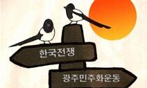 [조효제의 인권 오디세이] 2020, 광주에서 글래스고까지 인권의 길을 묻다