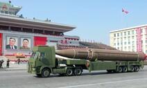 [사설] '대화의 문' 닫지 않은 북한…미국이 응답할 때