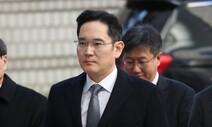 [사설] 삼성 준법감시위, '이재용 재판용' 이벤트 안돼야