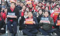 [사설] 선거법 흔들고 민의 왜곡하는 '비례 한국당' 결성