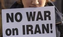 [사설] 미국-이란, 무력 충돌 '악순환'은 안 된다
