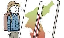 [유레카] 한반도 기후위기 / 이창곤