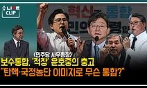"""'적장' 윤호중의 충고 """"'탄핵·국정농단' 이미지로 무슨 보수통합?"""""""