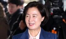"""""""상갓집 추태 개탄"""" 추미애, 검찰 중간간부 대규모 인사 예고"""