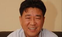 '이용마 언론상' 첫 수상자 재미 언론인 안치용씨