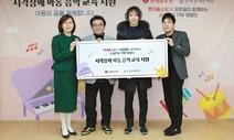 양준일 '시각장애아 음악교육' 지원