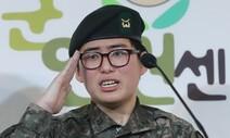 """'강제전역' 성전환 군인 """"성정체성 떠나 나라 지킬 기회 달라"""""""