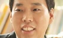 [시민편집인의 눈] 검찰개혁, 그 이후 / 홍성수