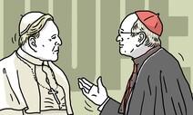 [유레카] 두 교황, 베네딕토와 프란치스코 / 조일준