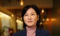 민주당, 판사 또 영입…'사법농단 폭로' 이수진 전 부장판사