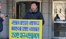 """""""이 판에 외국 연수 떠난 대구시의원 14명 사퇴하라"""""""
