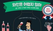 삶에는 와인이, 와인에는 공부가 필요해