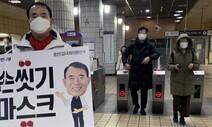 [한 장의 다큐] 신종 코로나바이러스와 선거운동