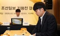 한국 바둑 1위 신진서, 메이저 세계대회 첫 우승
