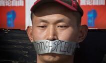 '시진핑 비판' 교수 등 또 행방불명…중, 코로나 여론 재갈 물리기 나섰나