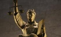 '재판 관여 맞다'면서 '영향은 없었다'는 법원