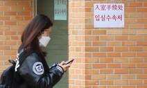 """중국 유학생들 """"한국 방역조처 받아들이지만…차별 분위기 걱정"""""""