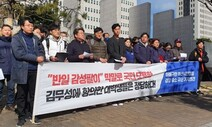 김무성 의원 사무실서 항의 시위한 대학생 기소에 시민단체 반발