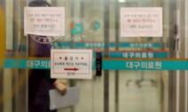 [속보] 중국 다녀온 30대 남성 돌연 숨져…코로나19 확인 중