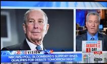 블룸버그, 전국 여론조사 2위로…첫 TV토론에 관심 집중