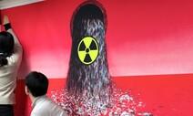 [옵스큐라] 후쿠시마 오염수 방류 결정 철회하라 / 김봉규