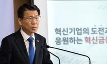 """금융위 """"혁신기업 1천개 선정해 3년간 40조 지원"""""""