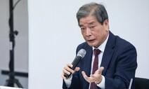 제3기 국가교육회의 출범… 김진경 의장 연임
