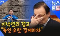 """이낙연의 경고…""""독선·오만 경계하자"""""""