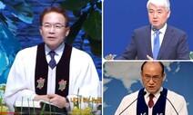 """코로나19가 """"하나님 심판""""?…일부 개신교 목사들 황당 주장"""