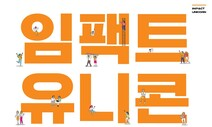 SK-신한금융-카이스트, 사회적가치 창출 '임팩트 유니콘' 공모