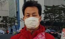 """""""문재인 폐렴"""" 미래통합당 후보, 이번엔 """"가소로운 문빠와 좌빨들"""""""