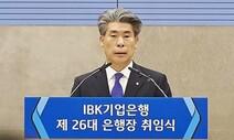 기업은행 '착한 임대료 운동' 동참, 임대료 30% 인하