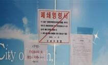 서울시, 신천지 교회 전수조사…170곳 가운데 163곳 폐쇄