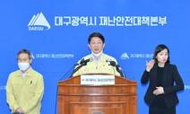 '코로나19 확진' 대구 보건소 감염예방팀장도 신천지 신도