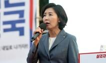 검찰, '나경원 딸 부정입학 의혹' 성신여대에 자료 요청