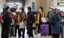 한국발 입국자 금지 13개국…모리셔스 신혼부부 결국 집으로