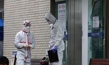 확진 1000명 육박·11번째 사망…소규모 집단감염 줄잇는 양상