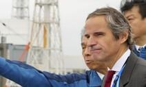"""IAEA 사무총장, 후쿠시마 오염수 해양 방류 """"국제 관행 부합"""" 두둔 논란"""