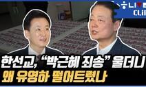 """[한겨레라이브―클립] 한선교, """"박근혜에 죄송"""" 울더니 왜 유영하 떨어트렸나"""