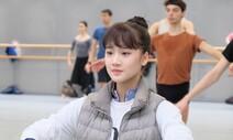 """""""무대에서 더 오래 춤추고 싶어 미련없이 학업 중단했죠"""""""