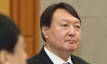 [편집국에서] 시험대 오른 윤석열의 정의 / 최현준