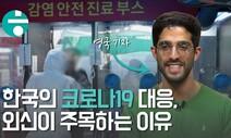 [영상+] 한국의 코로나19 대응…외신은 어떤 부분에 주목하나
