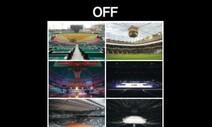 스포츠 오프(OFF), 캄캄하다