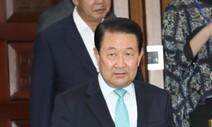 4선 박주선 의원, 민생당 공천관리위에서 공천 탈락