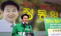 """정동영 """"평화당계 탈당"""" 엄포…민생당, 한달만에 갈라서나"""