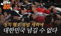 [성한용의 일침] 정치혐오 유발 세력에 대한민국 넘길 수 없다