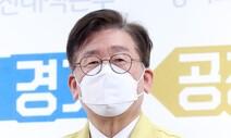 """[단독] 이재명 """"'재난기본소득' 반대 시·군, 지원 대상서 제외하겠다"""""""